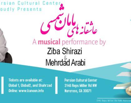 عاشقانه های مامان شمسی  A musical performance by: Ziba Shirazi, ehrdad Arabi 1/19/2019