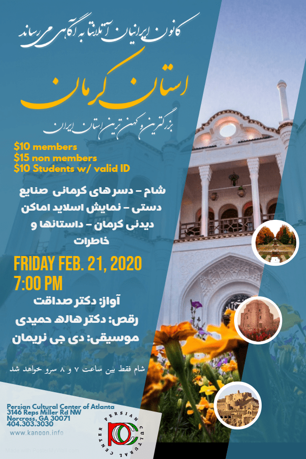 Kerman Night Event Kanoon