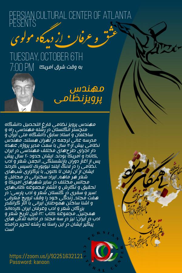 Parviz Nezami Lecture