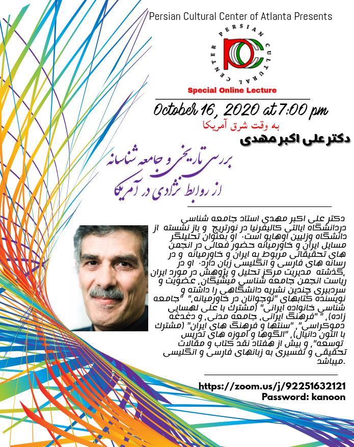 Dr Ali Akbar Mehdi Lectures