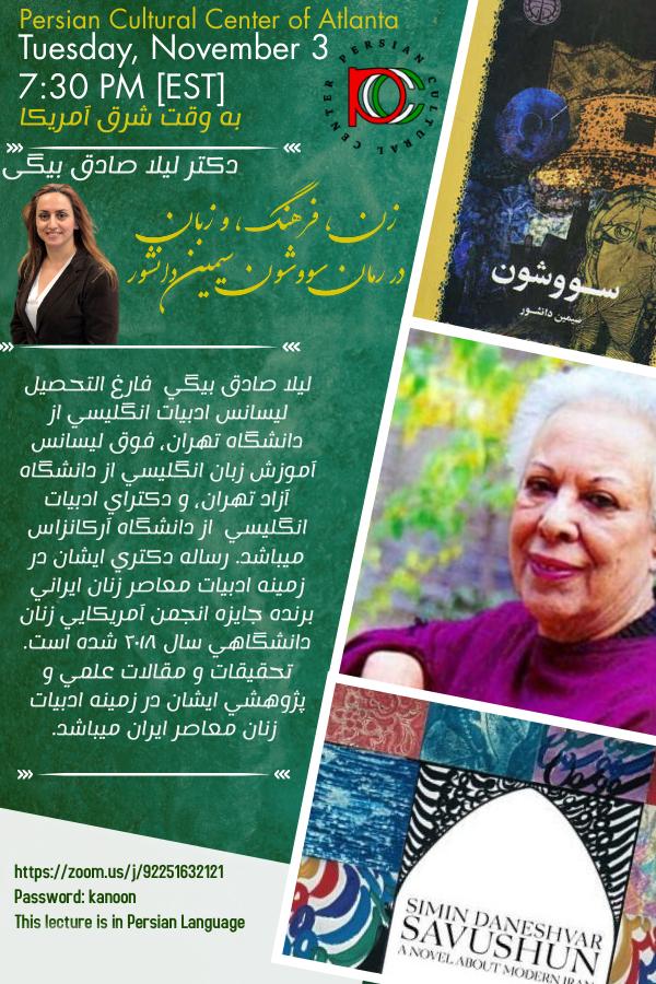 Leila Sadegh Beigi Lecture